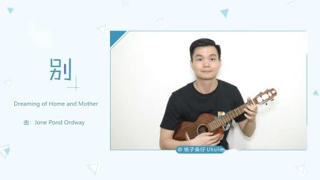 送别 尤克里里指弹 桃子鱼仔ukulele教室