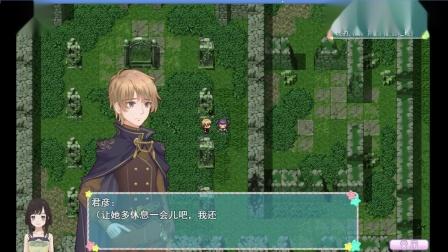 【洛妹】《丽丽公主》美少女RPG系列实况解说07