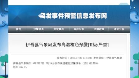 伊吾县气象局发布高温橙色预警