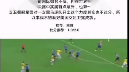 洛哥今日赛事分析:美国女足VS荷兰女足