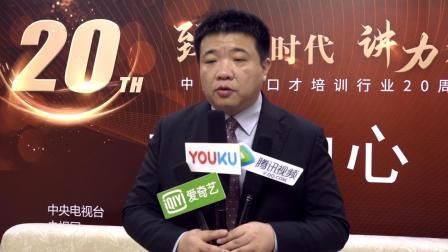 致敬时代 讲力未来 中国演讲口才培训行业20周年庆典活动盛大举行