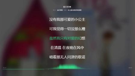 春天里 旭日阳刚 2009年度最火歌曲 动态歌词
