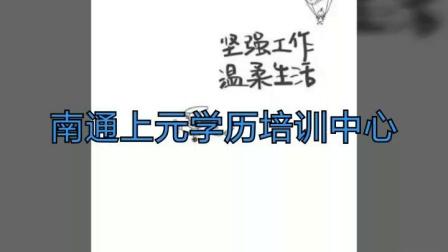 南通上元学历培训中心#本科报名要提交照片吗