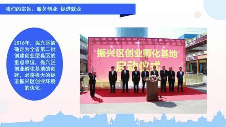 丹东市振兴区创业孵化基地