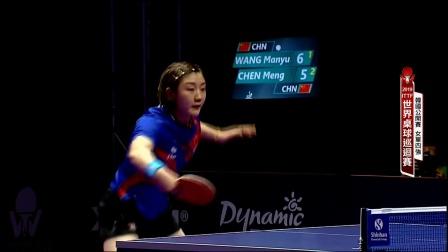 7月7日陈梦vs王曼昱-韩国乒乓球公开赛女单半决赛