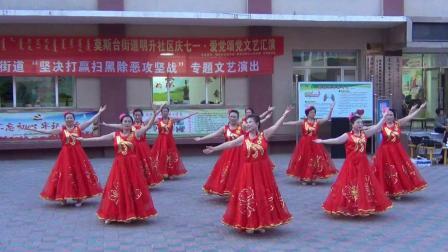 明升社区的舞蹈《今天是你的生日》