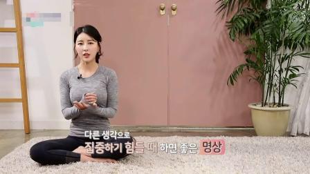 瑜伽初学者如何快速进入静坐冥想状态,韩国美女教练静坐引导