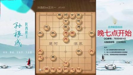 孙逸阳vs王天一:特大对局分解[20190708]第227局