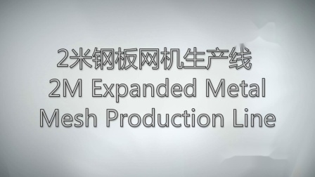 2米钢板网机生产线 2M Expanded Metal Mesh Production Line