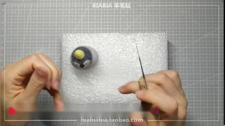 BIABIA羊毛毡戳戳乐手工DIY玩偶-气球企鹅制作视频教程