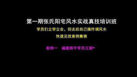 张贤顺:张氏阳宅风水培训班学员们立学会,调风水快速有效案例集锦