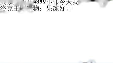 4399小伟刷洛克王国果冻