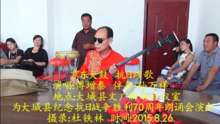 大城县纪念抗日战争胜利70周年朗诵会京东大鼓 杜铁林摄录