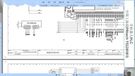 【精录好内容11/16】工控 PLC伺服入门及进阶(基于台达PLC伺服资料)