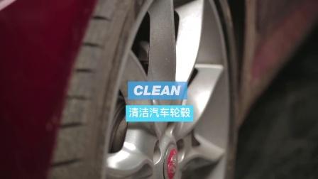 如何使用快蜡G3 Pro 轮毂清洁剂 (中文翻译版)