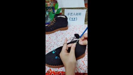 手艺人赵姐-时尚马丁靴教程