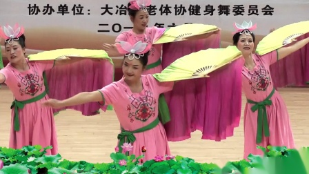 大扇舞 泛水荷塘 大冶市多姿舞蹈队 2019年大冶市资源规划杯健身舞系列展演赛