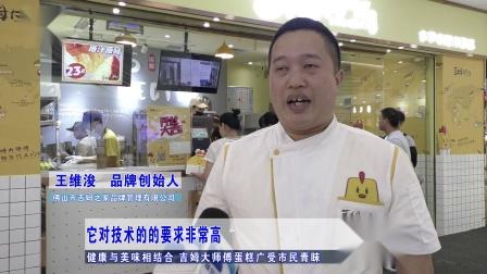 湖北电视台新闻报道 —— 吉姆大师傅:来自马来西亚的正宗古早味现烤蛋糕