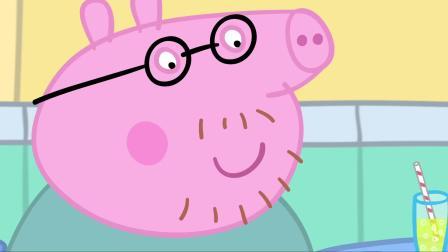小猪佩奇第四季只要你们不喂他牛奶果冻它是不会坏的