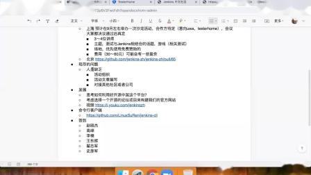 Jenkins中文社区例会-2019-07-10