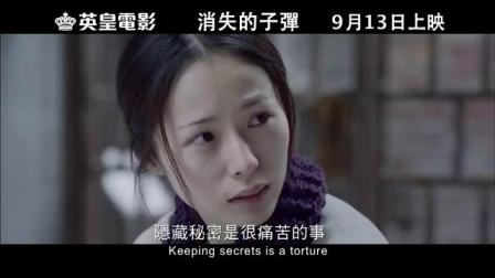 消失的子弹 香港预告片2 (中文字幕)