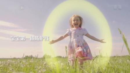 2019年7月9日 CCTV1播出的广告(1)