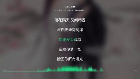 三生三世 张杰 2017度最火歌曲 动态歌词