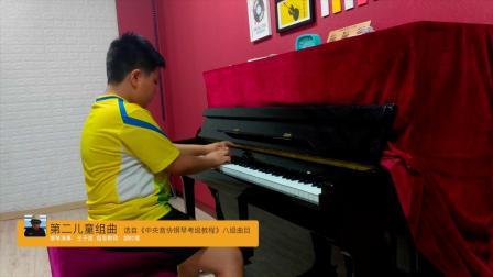 第二儿童组曲  选自《中央音协钢琴考级教程》八级曲目