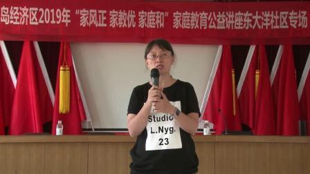 青岛高新区家庭教育讲座第三期:正确处理青春期叛逆