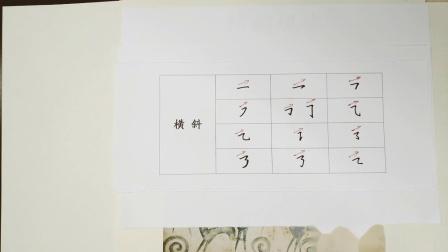 横斜竖直——硬笔楷书系统教程