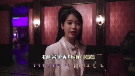 【IU】【onlyU字幕组】190710 IUTV 德鲁纳酒店拍摄花絮 精校中字