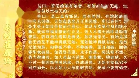 《大乘经庄严论》 47