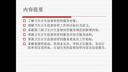 WPS演示 幻灯片放映 - [卫生计生监督协管服务规范.ppt] 2019_7_11 20_19_59