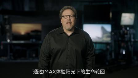 """狮子王导演""""哈皮""""在线安利,7月12日,来IMAX影院见证奇迹!"""