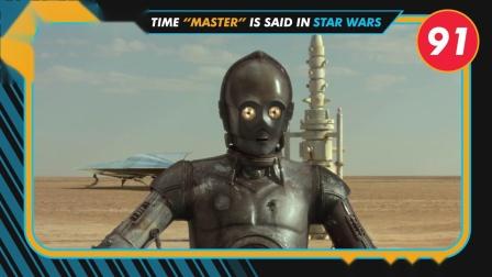 """《星球大战》电影台词里一共出现了多少次""""Master"""""""