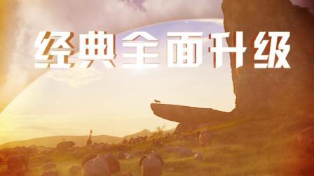 《狮子王》今日上映!一场必须在顶级大银幕观赏的视听盛宴