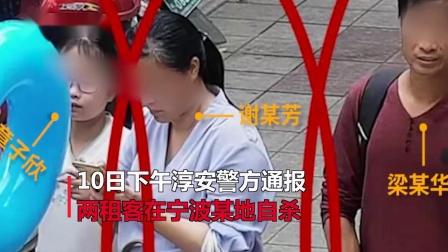 视频|杭州失联女童酒店监控曝光 市民卡被发现