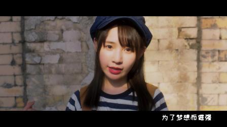BEJ48《星空闪耀的地方》MV
