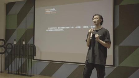 张华洁 视觉场与公共艺术 @TEDxBeilin