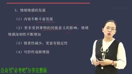 2019河南教师招聘考试-教育综合知识-中公华图山香最新课程-心理发展与教育-1
