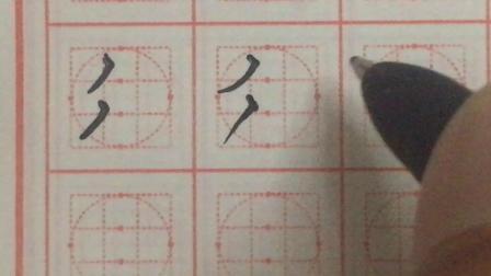 方圆练字~短撇的写法
