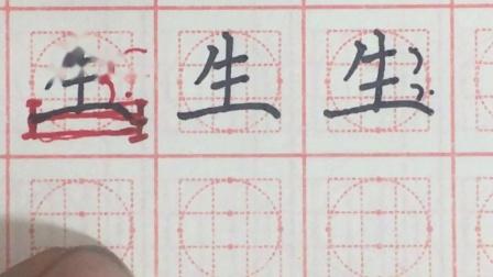 方圆练字~生字的写法