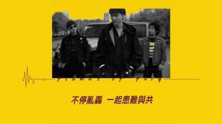摩登兄弟刘宇宁《怒火》