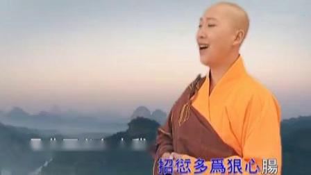 《醒世咏》   耀一法师演唱   佛教歌曲   修行者必听佛歌   长智慧