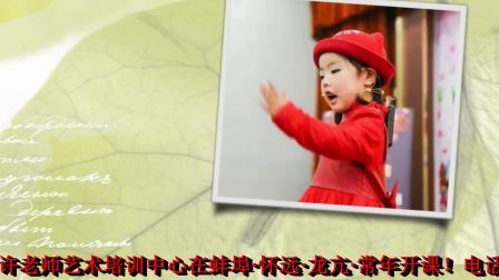 怀远县许老师艺术培训中心(桃李芬芳!硕果累累)