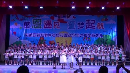 广州市花都区新雅街中心幼儿园2019届毕业典礼手语《师恩难忘》