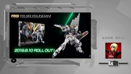 RG牛高达发布宣传PV 公布盒绘及发售时间