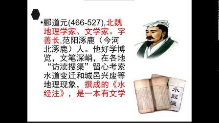 八年级语文三峡视频课1