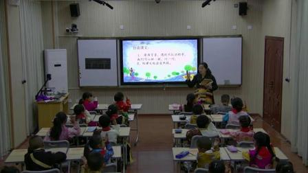 人教版小学语文一年级上册《大还是小》西藏(2019年小学语文优秀课例教学展示)