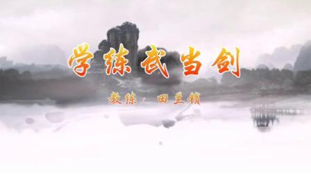 石太公园辅导站武当剑学习班教学视频